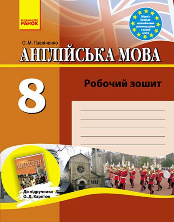 Робочий зошит з англійської мови 8 клас. До підручника О.Д. Карп'юк О.М. Павліченко