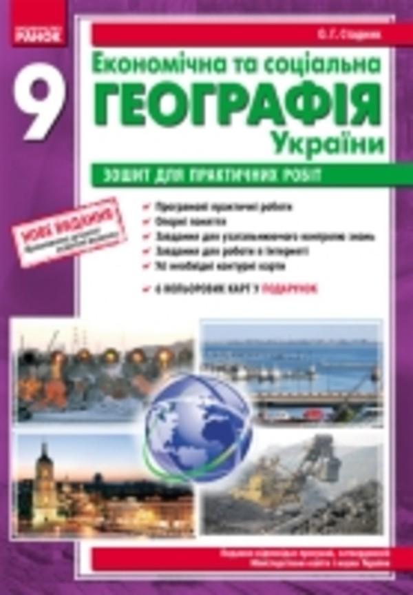 Робочий зошит з географії 9 клас. Зошит для практичних робіт О.Г. Стадник