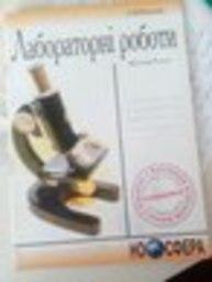 Робочий зошит з біології 9 клас. Лабораторні роботи О.В. Князева