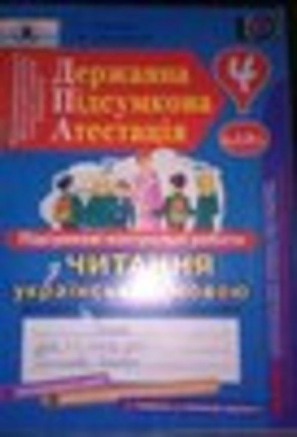 Робочий зошит з читання 4 клас. Підсумкові контрольні роботи. ДПА Т.Г. Новікова, Т.В. Смаковська