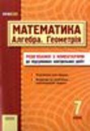 Математика 7 клас Алгебра + Геометрія. Розв'язанья з коментарями до підсумкових контрольних робіт