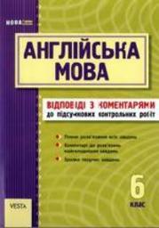 Робочий зошит з англійської мови 6 клас. Підсумкові контрольні роботи С.В. Мясоєдова