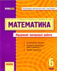 Робочий зошит з математики 6 клас. Підсумкові контрольні роботи Мерзляк А.Г., Полонський В.Б.