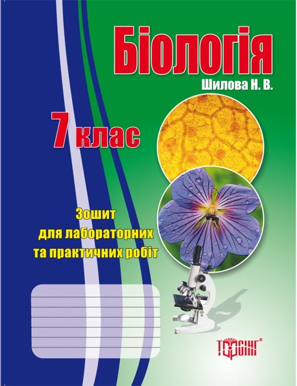 Робочий зошит з біології 7 клас. Зошит для лабораторних та практичних робіт Н.В. Шилова
