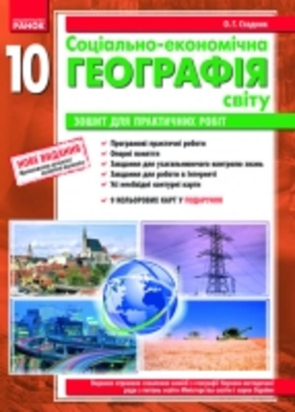 Робочий зошит з географії 10 клас. Зошит для практичних робіт О.Г. Стадник