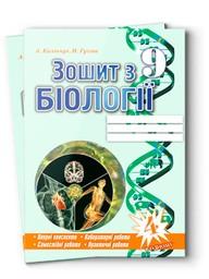 Робочий зошит з біології 9 клас А. Калінчук, Н. Гусєва