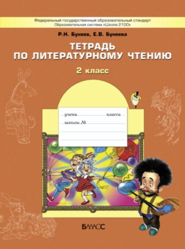 Рабочая тетрадь по литературному чтению 2 класс Бунеев Баласс