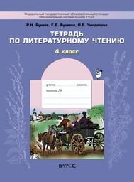 Рабочая тетрадь по литературному чтению 4 класс Бунеев Баласс