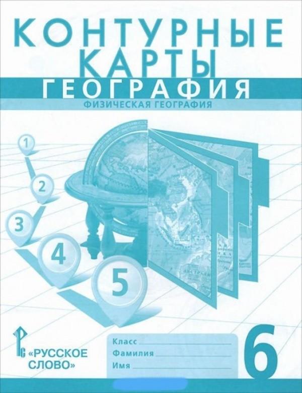 Контурные карты по географии 6 класс Домогацких, Банников Русское Слово