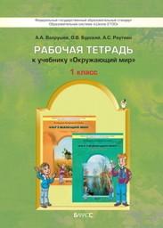 Рабочая тетрадь по окружающему миру 1 класс Вахрушев, Бурский, Раутиан Баласс