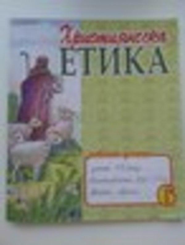Робочий зошит. Християнська етика 6 клас Г.О. Кізілова