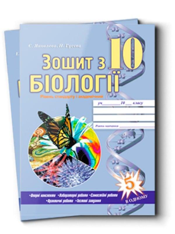 Робочий зошит з біології 10 клас Е. Яковлева, Н. Гусева