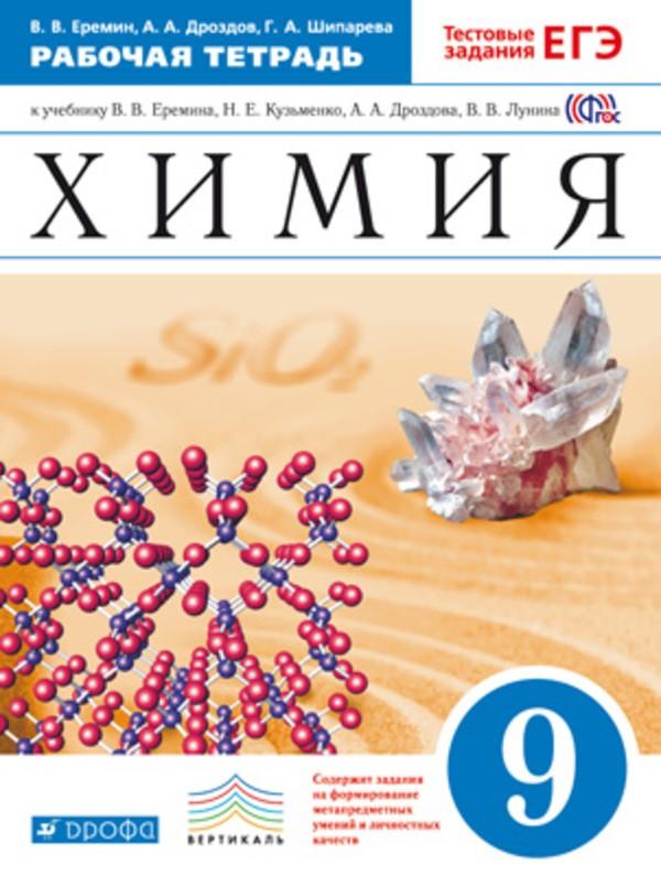 Рабочая тетрадь по химии 9 класс Еремин, Дроздов Дрофа