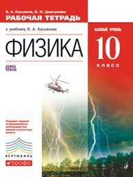 Рабочая тетрадь по физике 10 класс Касьянов, Дмитриева Дрофа