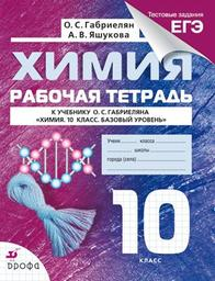 Рабочая тетрадь по химии 10 класс Габриелян, Яшукова Дрофа