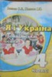 Робочий зошит я і Україна 4 клас Ісаєнко О.В., Павлюк І.Ю.