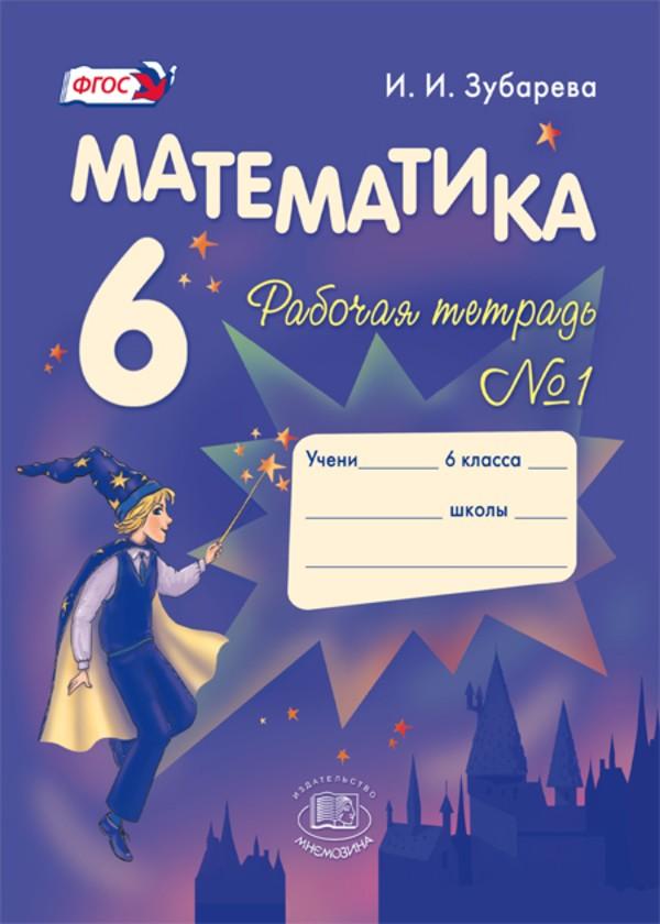 Рабочая тетрадь по математике 6 класс. Часть 1, 2. ФГОС Зубарева Мнемозина