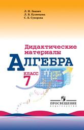 Дидактические материалы по алгебре 7 класс. ФГОС Звавич, Кузнецова Просвещение