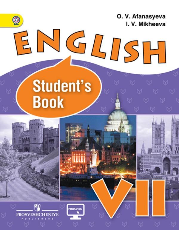 Английский 7 класс. Student's Book - Reader Афанасьева, Михеева Просвещение