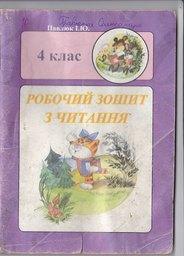 Робочий зошит з читання 4 клас Павлюк I.Ю.