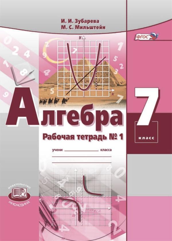 Рабочая тетрадь по алгебре 7 класс. Часть 1, 2. ФГОС Зубарева, Мильштейн Мнемозина