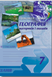 Робочий зошит з географії 7 клас Думанська Г.В.