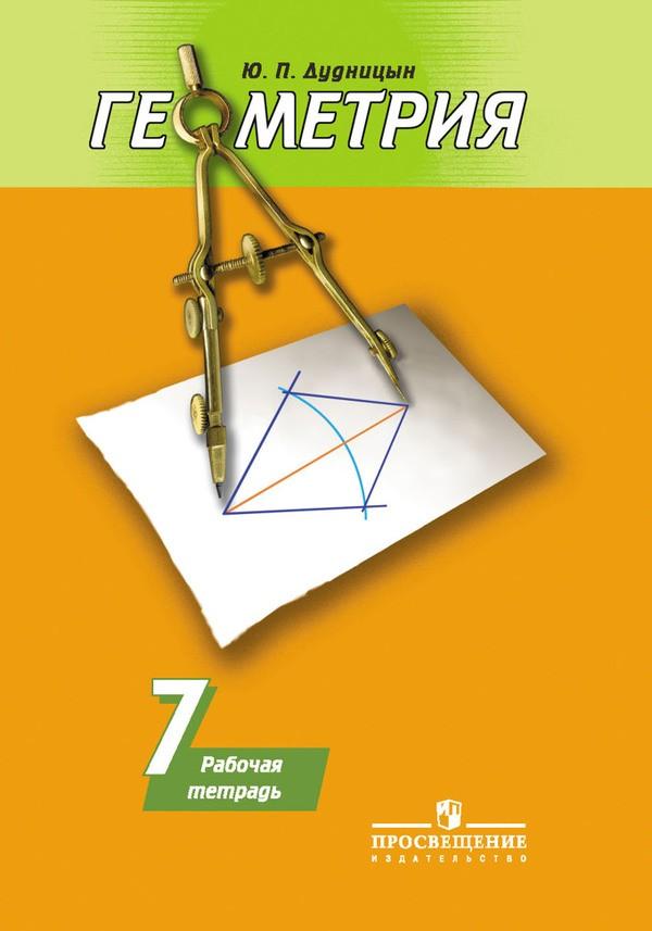 Рабочая тетрадь по геометрии 7 класс Дудницын Просвещение
