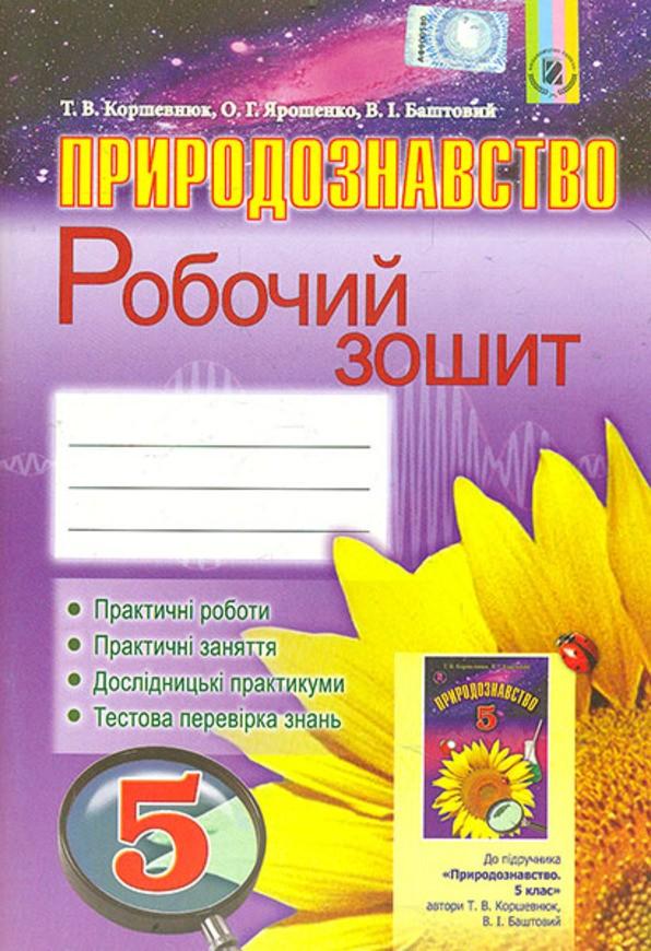 Робочий зошит з природознавства 5 клас Коршевнюк Т.В., Ярошенко О.Г.