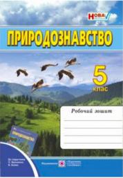 Робочий зошит з природознавства 5 клас Ярошенко О.Г
