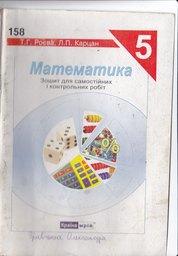 Робочий зошит з математики 5 клас Роєва Т.Г.