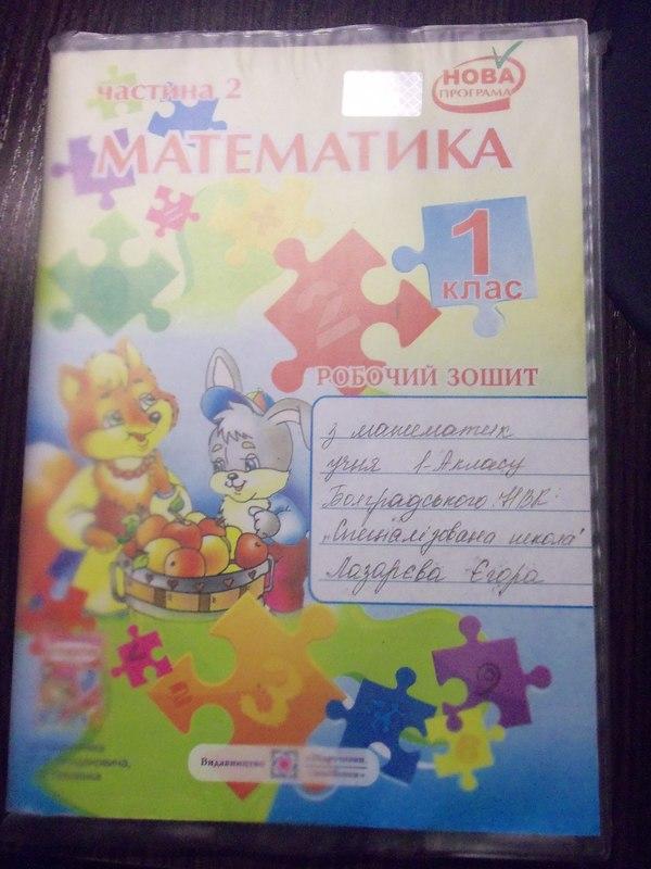 Робочий зошит з математики 1 клас. Частина 2 Богданович М.В.