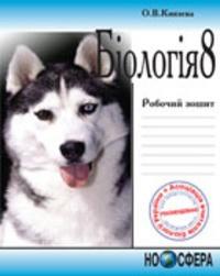 Робочий зошит з біології 8 клас О.В. Князева