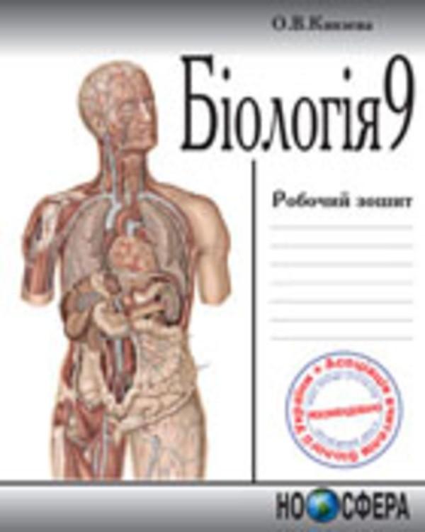 Робочий зошит з біології 9 клас О.В. Князева