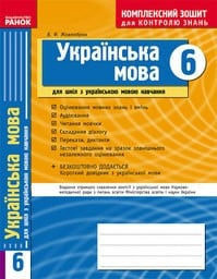 Комплексний зошит з Української мови 6 клас Жовтобрюх В.Ф.