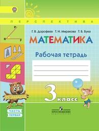 Рабочая тетрадь по математике 3 класс. Часть 1, 2. ФГОС Дорофеев, Миракова Просвещение