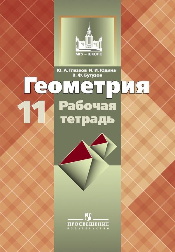 Рабочая тетрадь по геометрии 11 класс Бутузов, Глазков Просвещение