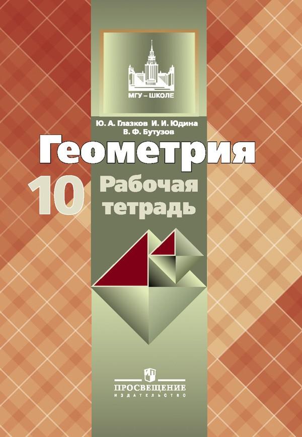 Рабочая тетрадь по геометрии 10 класс Глазков, Бутузов Просвещение