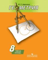 Рабочая тетрадь по геометрии 8 класс Дудницин Просвещение
