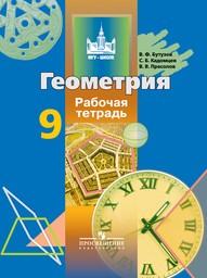 Рабочая тетрадь по геометрии 9 класс Бутузов Просвещение