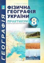 Робочий зошит з географії 8 клас. Практикум Кобернік С.Г., Коваленко Р.Р.