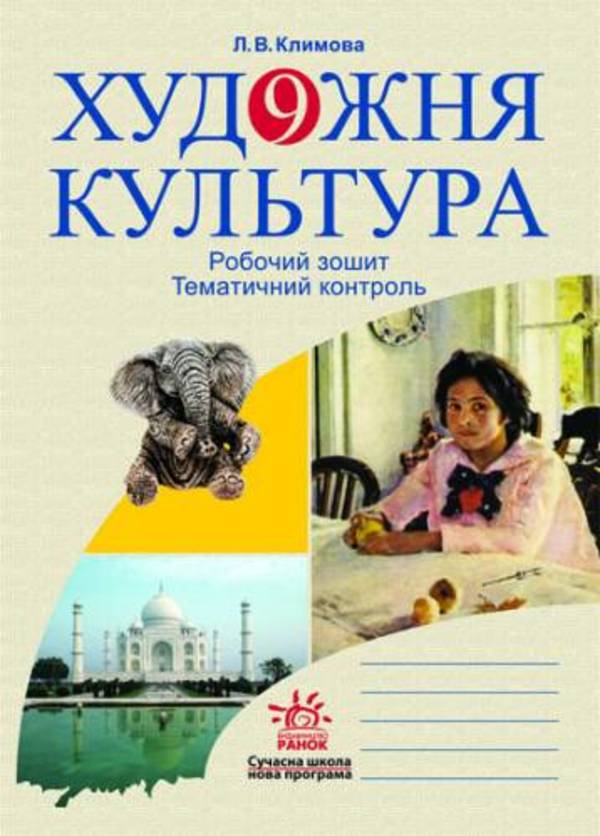 Робочий зошит з литератури 9 клас Л.В. Климова