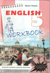Робочий зошит з англійської мови 5 клас Оксана Карпюк