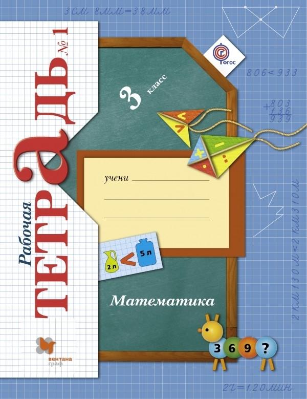 Рабочая тетрадь по математике 3 класс. Часть 1, 2. ФГОС Рудницкая, Юдачева Вентана-Граф