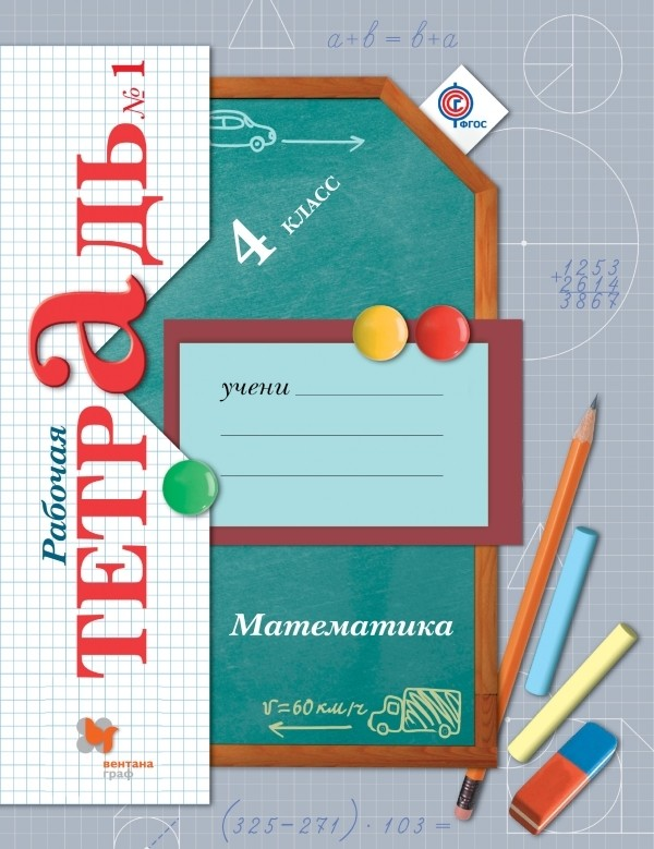 Рабочая тетрадь по математике 4 класс. Часть 1, 2. ФГОС Рудницкая, Юдачева Вентана-Граф