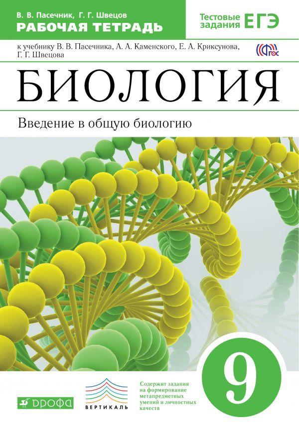 Рабочая тетрадь по биологии 9 класс. ФГОС Пасечник, Швецов Дрофа
