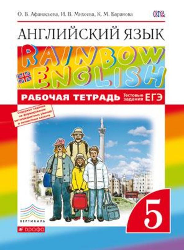 Рабочая тетрадь по английскому языку 5 класс. Rainbow English. ФГОС Афанасьева, Михеева, Баранова Дрофа