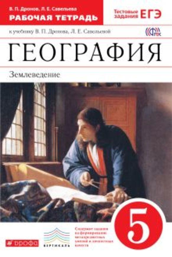 Рабочая тетрадь по географии 5 класс. ФГОС Дронов, Савельева Дрофа