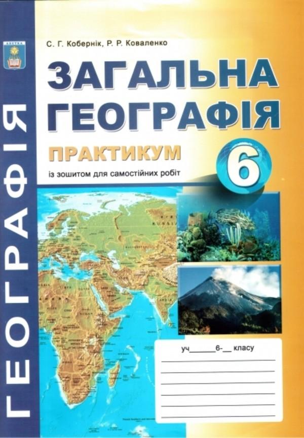 Робочий зошит з географії 6 клас. Практикум Кобернік С. Г., Коваленко Р. Р.