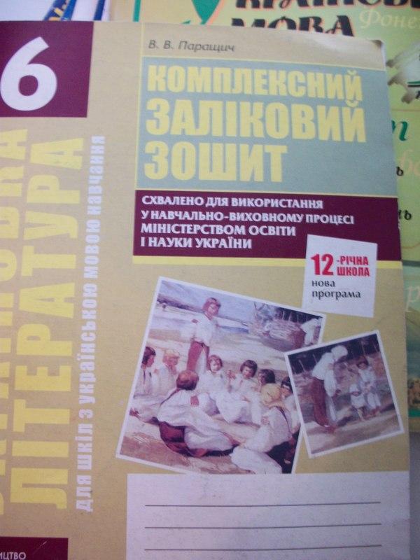 Українська література 6 клас. Комплексний заліковий зошит Паращич В. В.