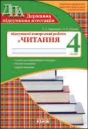 Робочий зошит з читання 4 клас. ДПА (підсумкові контрольні роботи) А. А. Черкасова, Н.В. Панова